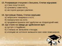 13. Розірвавши стосунки з Зоською, Степан відчував: а) п'яне почуття волі; б)...