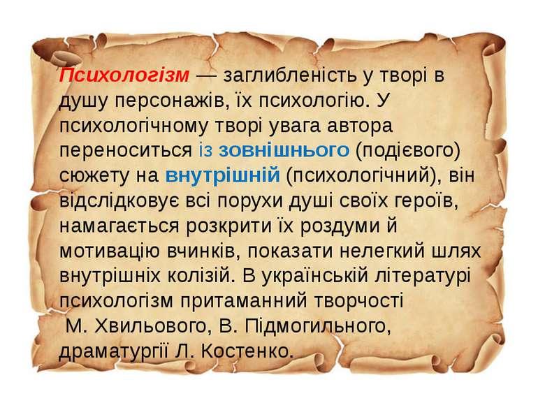Психологізм — заглибленість у творі в душу персонажів, їх психологію. У психо...