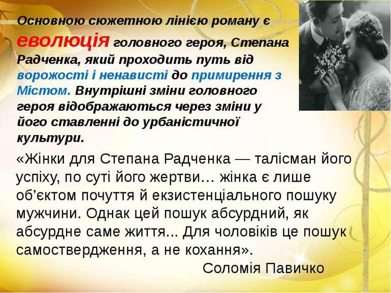 Основною сюжетною лінією роману є еволюція головного героя, Степана Радченка,...
