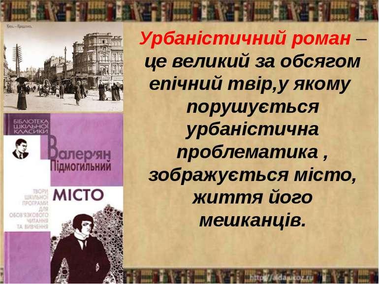 Урбаністичний роман – це великий за обсягом епічний твір,у якому порушується ...