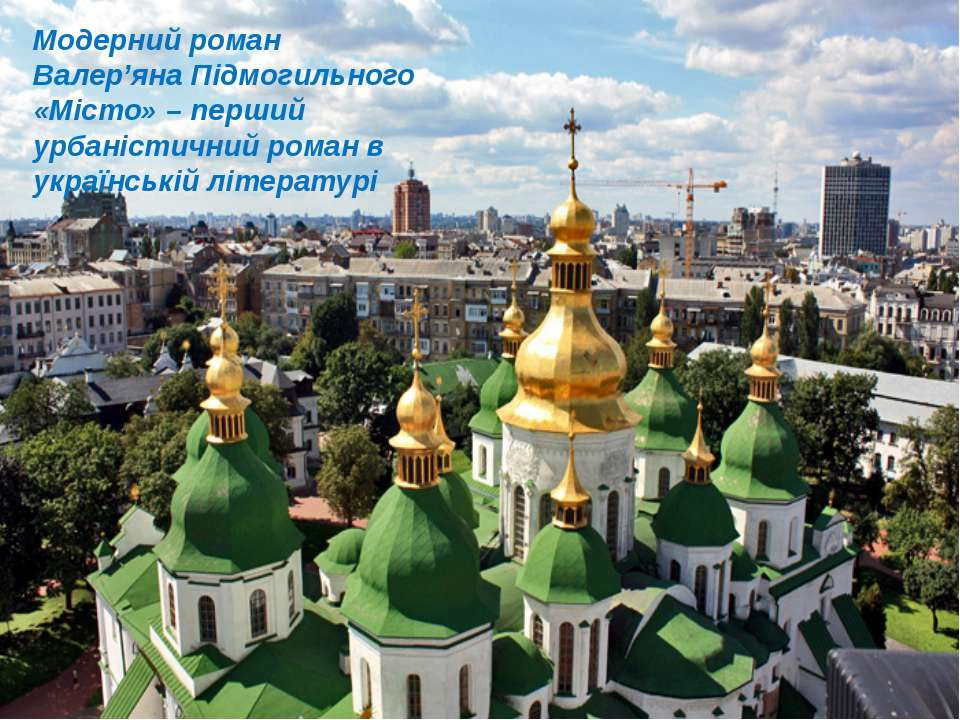 Модерний роман Валер'яна Підмогильного «Місто» – перший урбаністичний роман в...