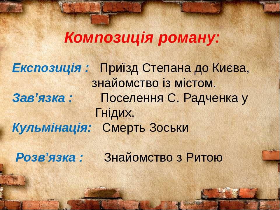 Композиція роману: Експозиція : Приїзд Степана до Києва, знайомство із містом...