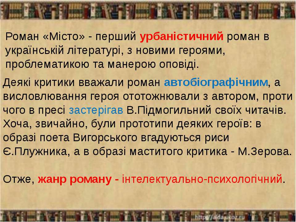 Роман «Місто» - перший урбаністичний роман в українській літературі, з новими...