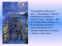 """""""Колядники підійшли до хати…-звіздоноша, """"береза"""" й міхоноша попереду, а """"коз..."""