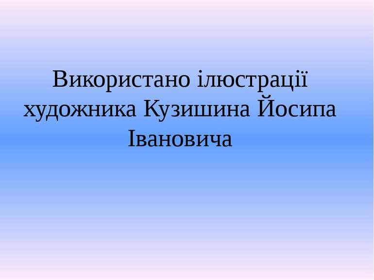 Використано ілюстрації художника Кузишина Йосипа Івановича
