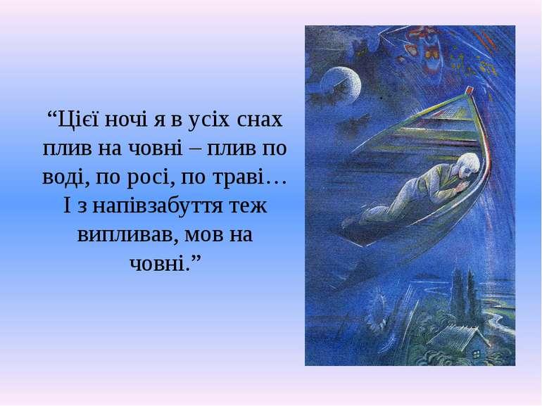 """""""Цієї ночі я в усіх снах плив на човні – плив по воді, по росі, по траві…І з ..."""