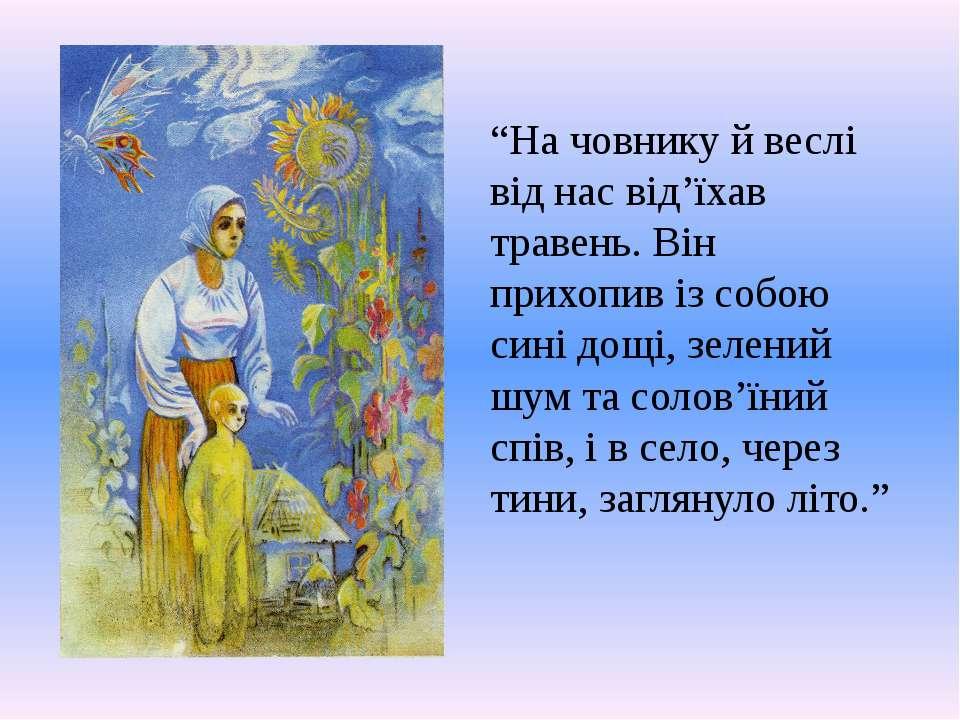 """""""На човнику й веслі від нас від'їхав травень. Він прихопив із собою сині дощі..."""