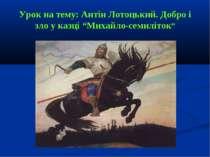 """Урок на тему: Антін Лотоцький. Добро і зло у казці """"Михайло-семиліток"""""""