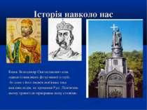 Історія навколо нас Князь Володимир Святославович став однією із важливих фіг...