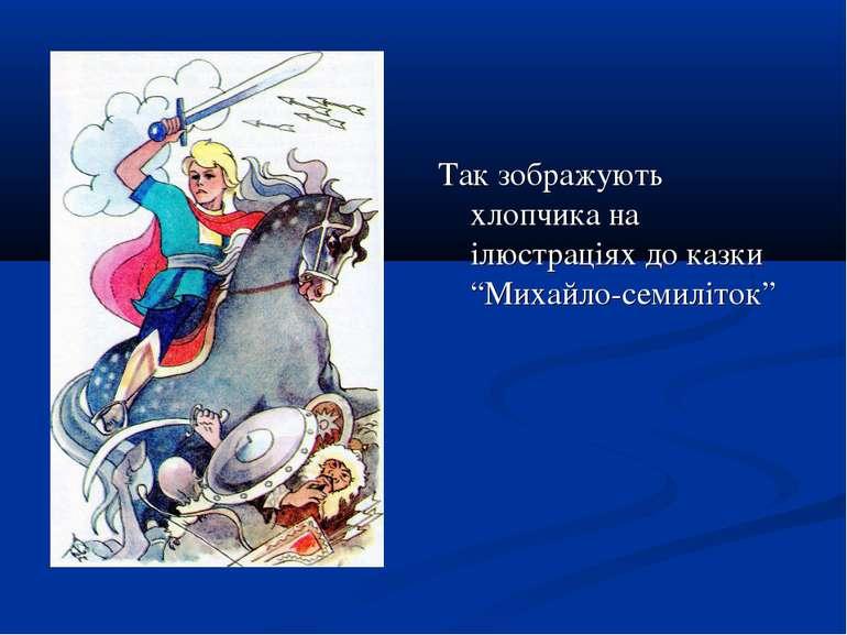 """Так зображують хлопчика на ілюстраціях до казки """"Михайло-семиліток"""""""
