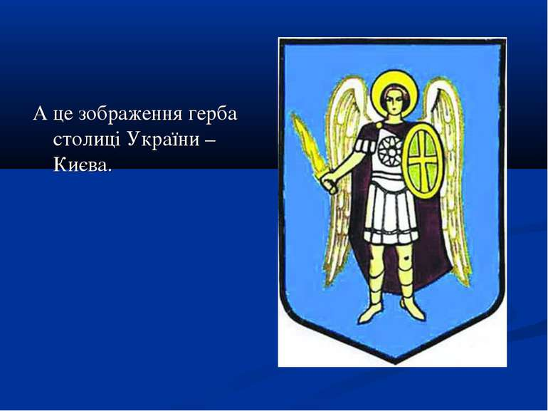 А це зображення герба столиці України – Києва.