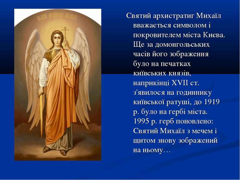 Святий архистратиг Михаїл вважається символом і покровителем міста Києва. Ще ...
