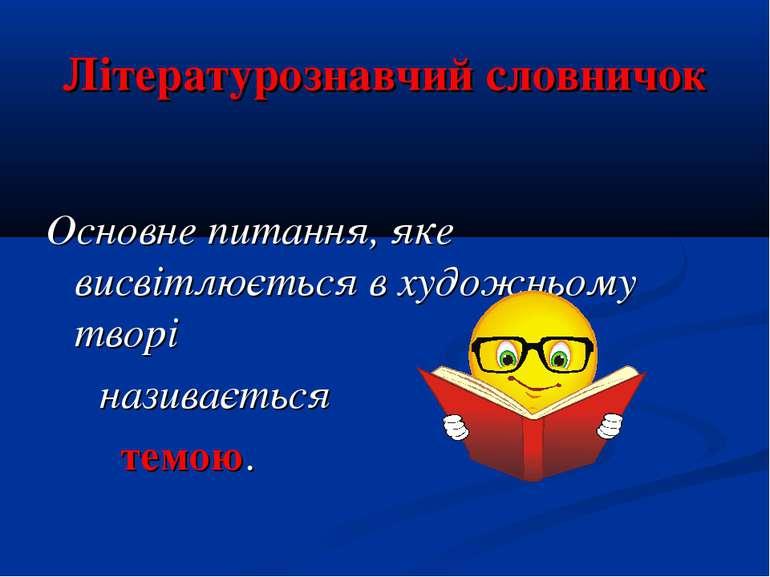 Літературознавчий словничок Основне питання, яке висвітлюється в художньому т...