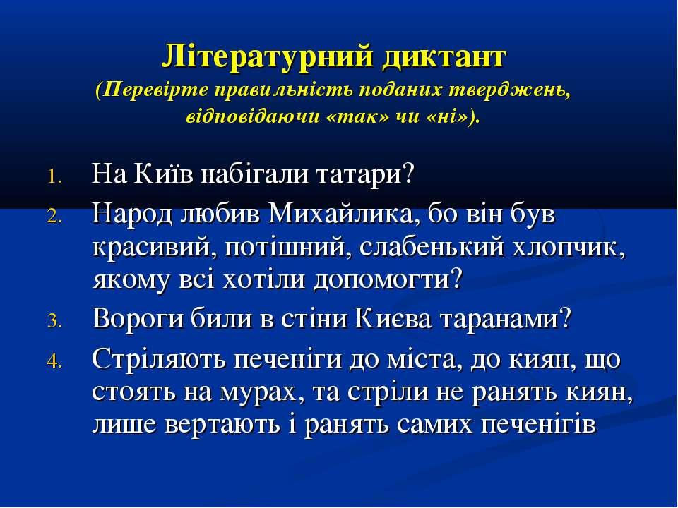 Літературний диктант (Перевірте правильність поданих тверджень, відповідаючи ...