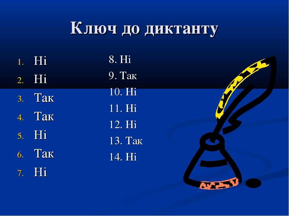 Ключ до диктанту Ні Ні Так Так Ні Так Ні 8. Ні 9. Так 10. Ні 11. Ні 12. Ні 13...