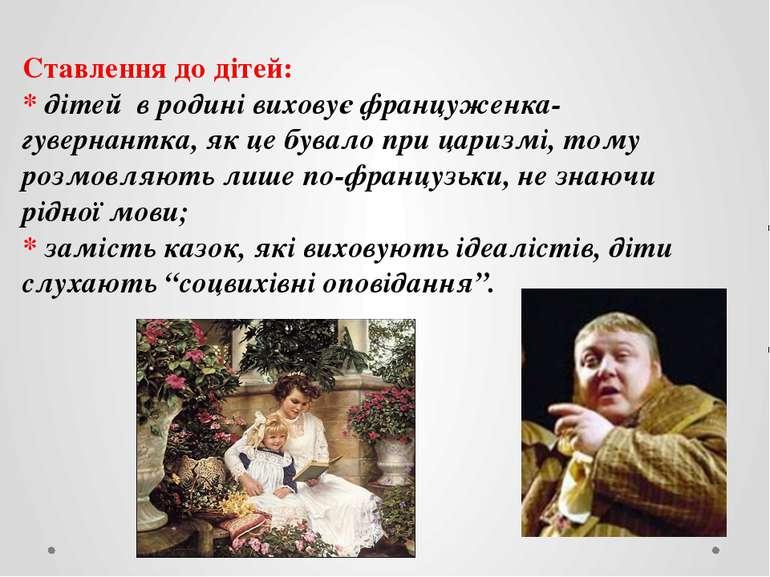 Ставлення до дітей: * дітей в родині виховує француженка-гувернантка, як це б...
