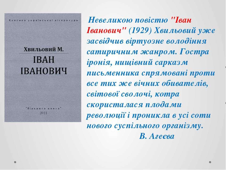 """Невеликою повістю """"Іван Іванович"""" (1929) Хвильовий уже засвідчив віртуозне во..."""
