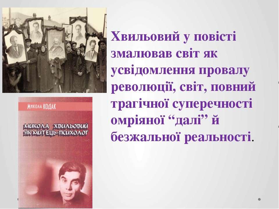 Хвильовий у повісті змалював світ як усвідомлення провалу революції, світ, по...