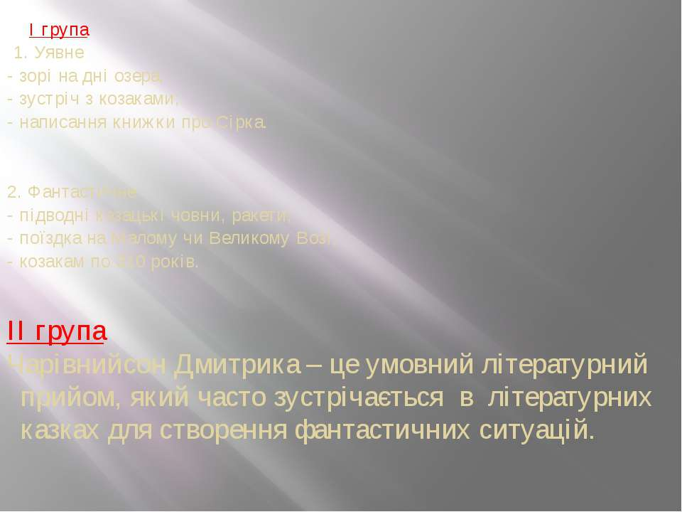 І група 1. Уявне - зорі на дні озера; - зустріч з козаками; - написання книжк...