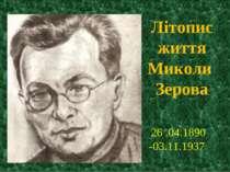 26 .04.1890 -03.11.1937 Літопис життя Миколи Зерова