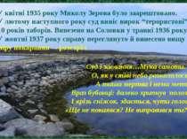 У квітні 1935 року Миколу Зерова було заарештовано. У лютому наступного року ...