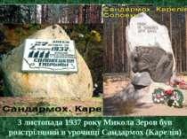 3 листопада 1937 року Микола Зеров був розстріляний в урочищі Сандармох (Каре...