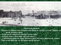 Проблемні питання: — Визначте історичні віхи в становленні Києва як центру, с...