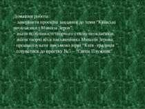 """Домашня робота: – завершити проектні завдання до теми """"Київські неокласики і ..."""
