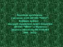 """Виконали презентацію учні групи 2ст10 ДПТНЗ """"ЧВПУ"""". Керівник проекту - виклад..."""