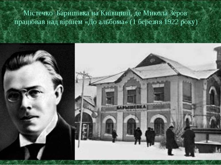 Містечко Баришівка на Київщині, де Микола Зеров працював над віршем «До альбо...