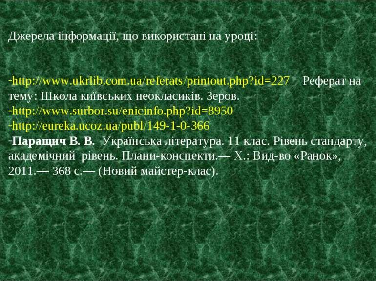 Джерела інформації, що використані на уроці: http://www.ukrlib.com.ua/referat...
