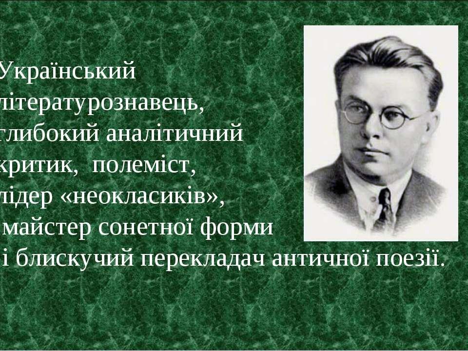 Український літературознавець, глибокий аналітичний критик, полеміст, лідер «...