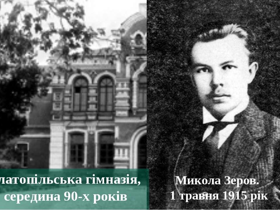 Микола Зеров. 1 травня 1915 рік Златопільська гімназія, середина 90-х років