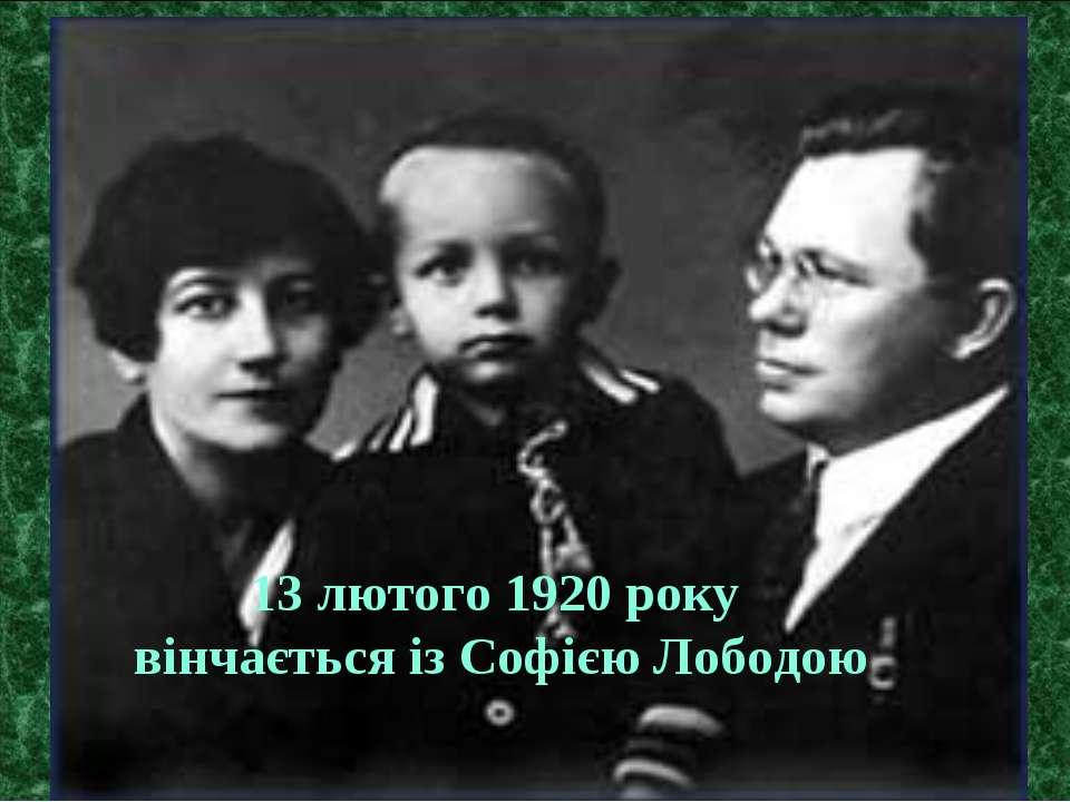 13 лютого 1920 року вінчається із Софією Лободою