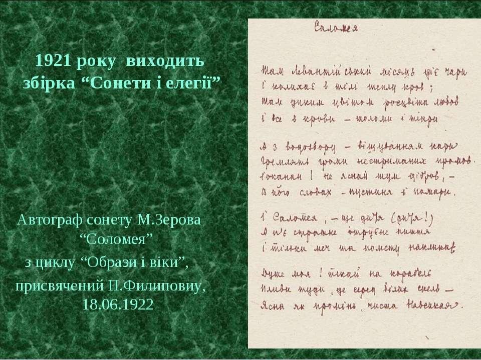 """1921 року виходить збірка """"Сонети і елегії"""" Автограф сонету М.Зерова """"Соломея..."""