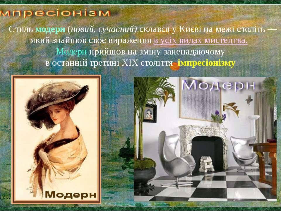 Стиль модерн (новий, сучасний),склався у Києві на межі століть — який знайшов...