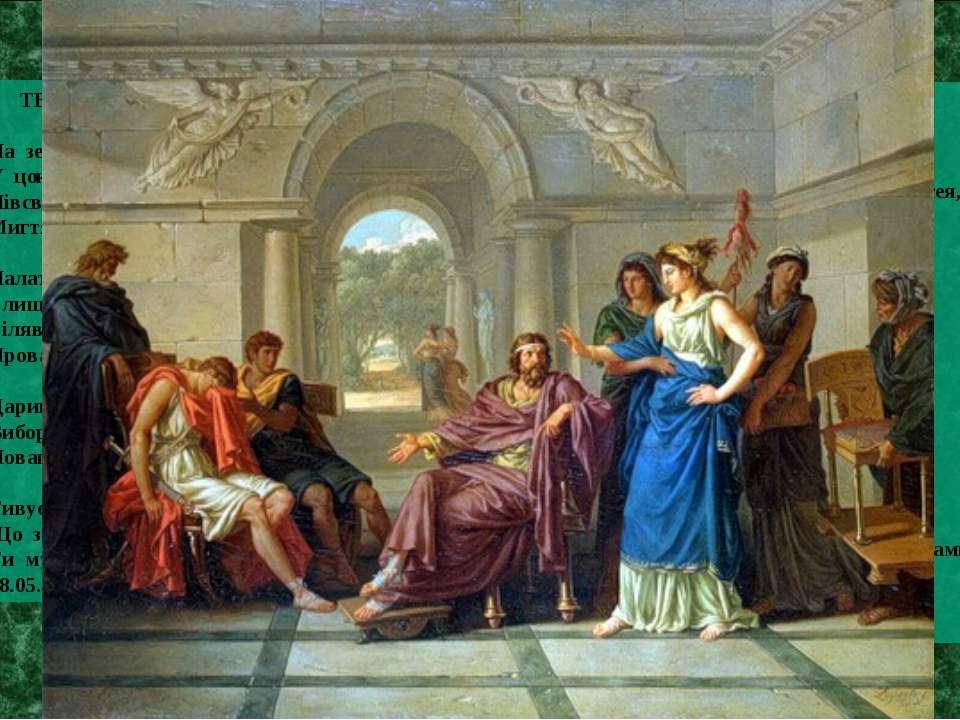 ТЕЛЕМАХ У СПАРТІ Одіссея, IV, 1-304 I На землю впала ніч, потемніли дороги, У...