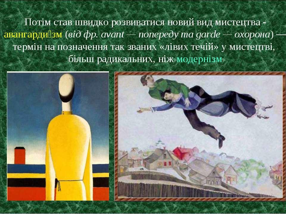 Потім став швидко розвиватися новий вид мистецтва - авангарди зм (від фр. ava...