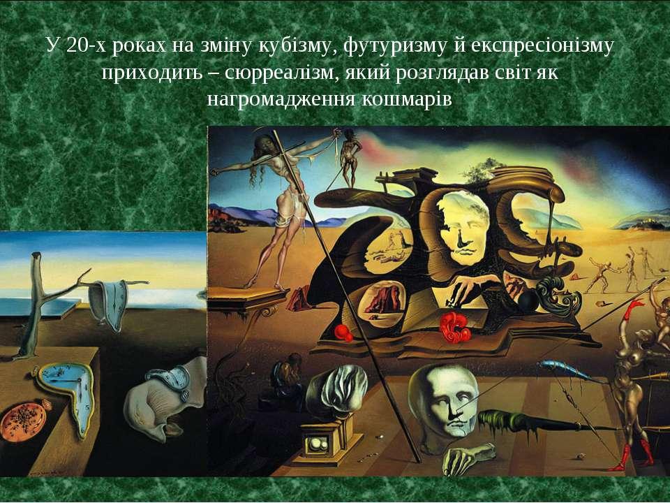 У 20-х роках на зміну кубізму, футуризму й експресіонізму приходить – сюрреал...