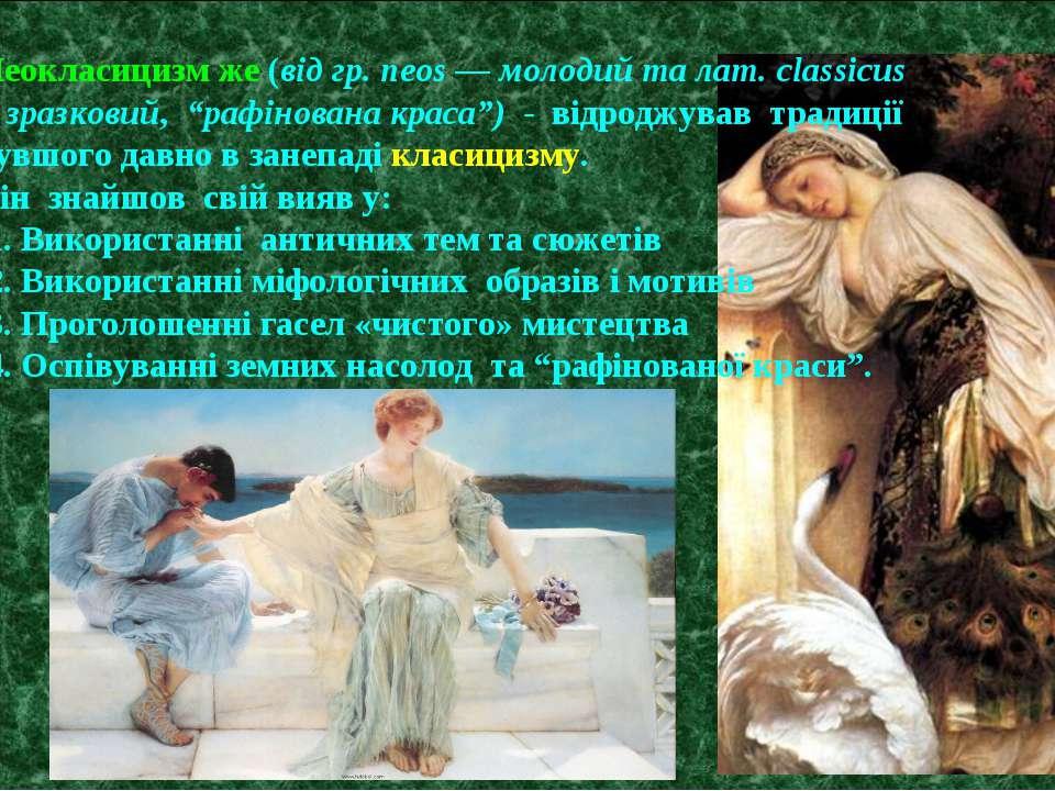 """Неокласицизм же (від гр. neos — молодий та лат. classicus - зразковий, """"рафін..."""