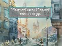 """""""Чехословацький"""" період 1923-1929 рр."""