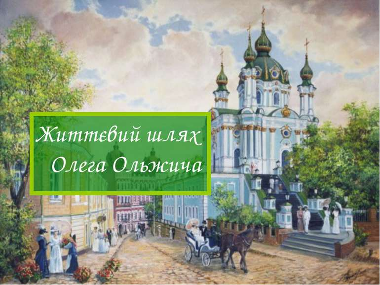 Життєвий шлях Олега Ольжича