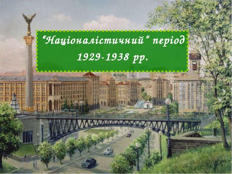 """""""Націоналістичний"""" період 1929-1938 рр."""
