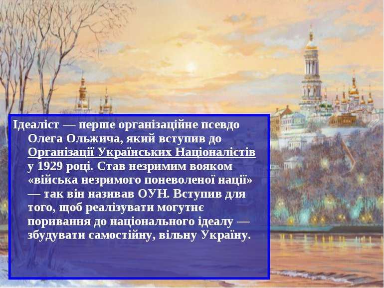 Ідеаліст — перше організаційне псевдо Олега Ольжича, який вступив до Організа...