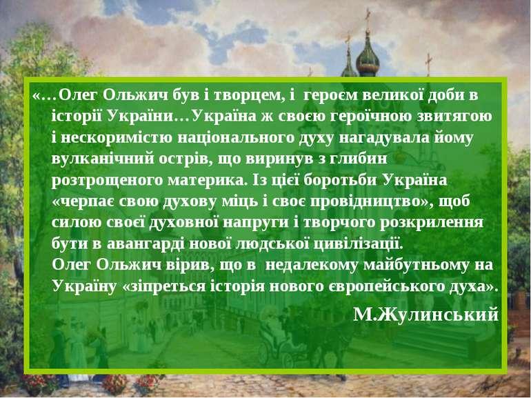 «…Олег Ольжич був і творцем, і героєм великої доби в історії України…Україна...