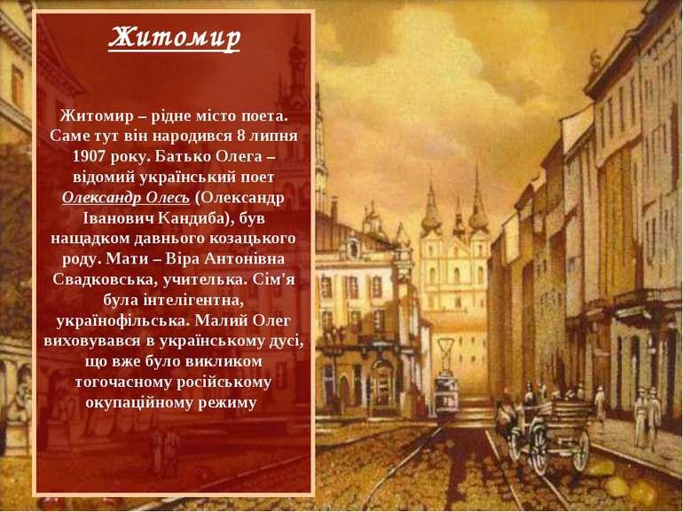 Житомир Житомир – рідне місто поета. Саме тут він народився 8 липня 1907 року...