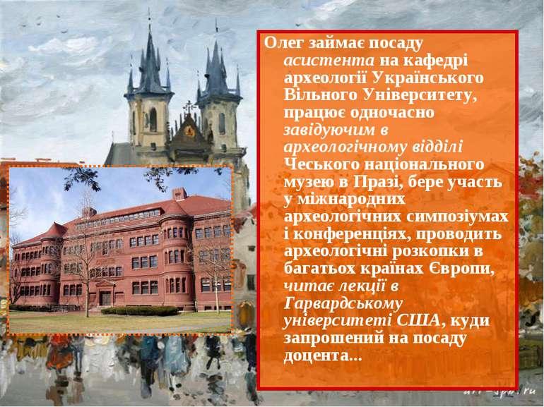 Олег займає посаду асистента на кафедрі археології Українського Вільного Унів...