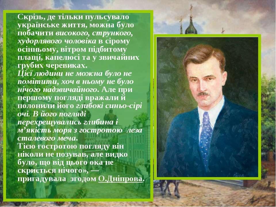 Скрізь, де тільки пульсувало українське життя, можна було побачити високого, ...