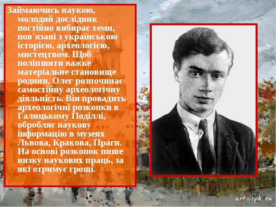 Займаючись наукою, молодий дослідник постійно вибирає теми, пов'язані з украї...