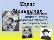 Тарас Мельничук Український поет-дисидент, в'язень радянських таборів та жерт...